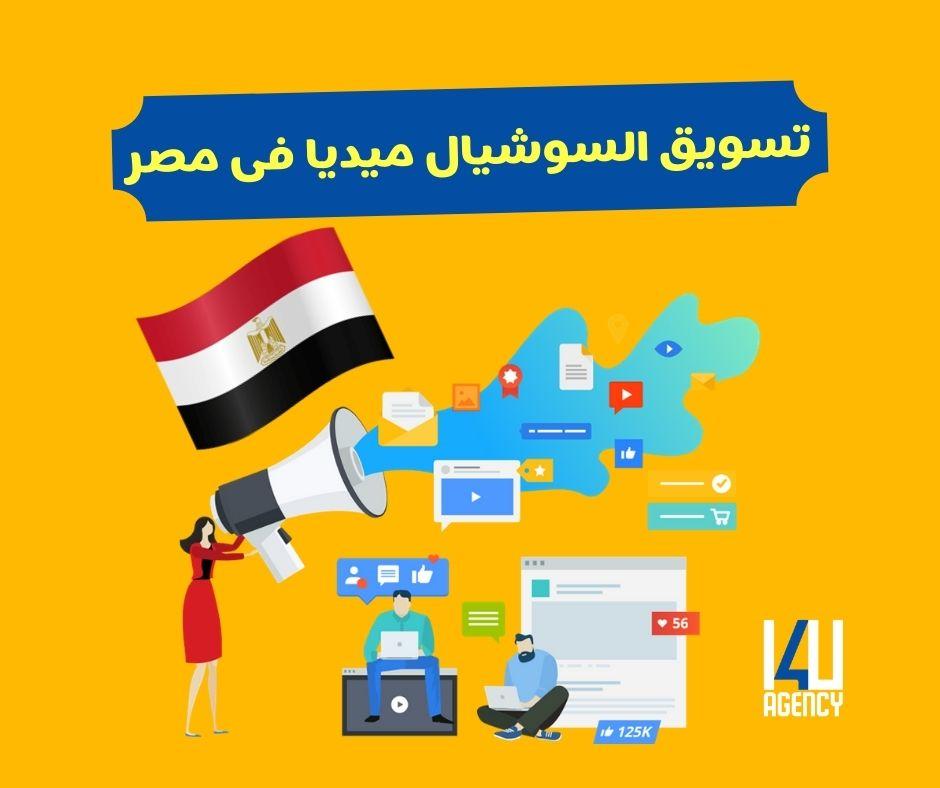 تسويق السوشيال ميديا فى مصر