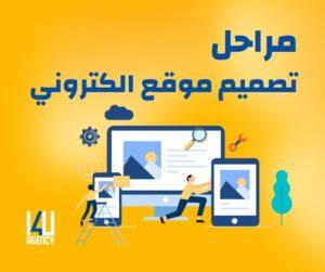 مراحل تصميم موقع الكتروني