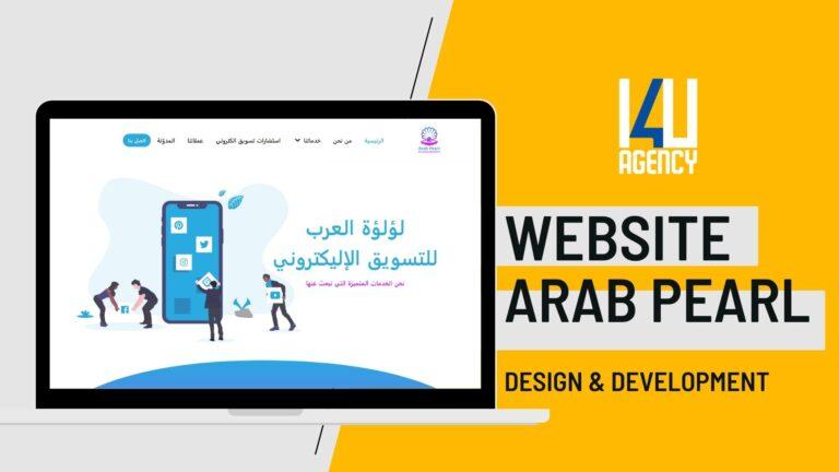 تصميم موقع الكترونى - تصميم و برمجة موقع لؤلؤة العرب